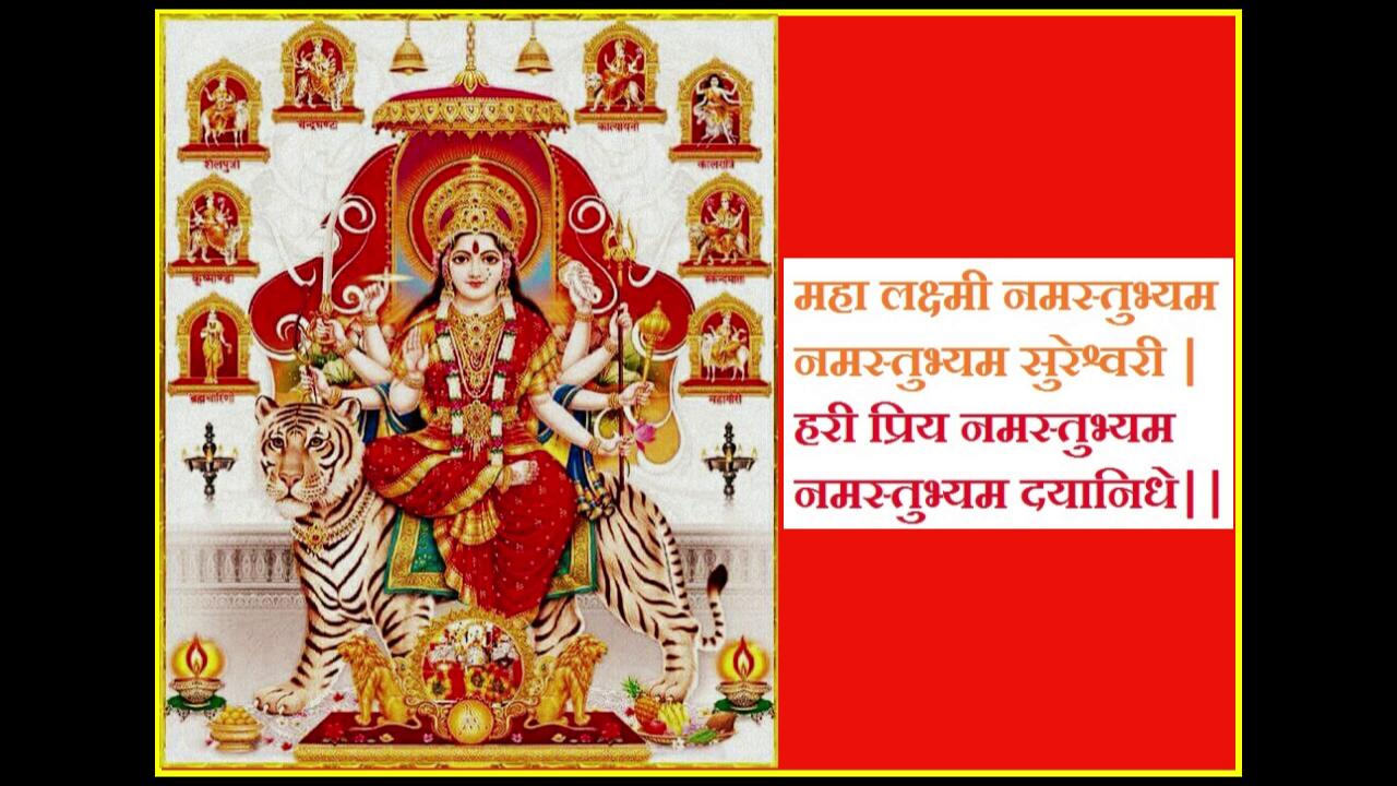 Goddess Lakshmi Mantra to Overcome Poverty and to Become Rich