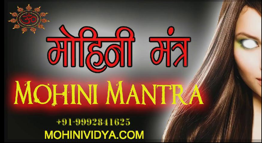 Mohini Mantra to Control Husband