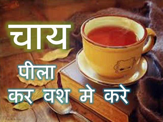 vashikaran by tea