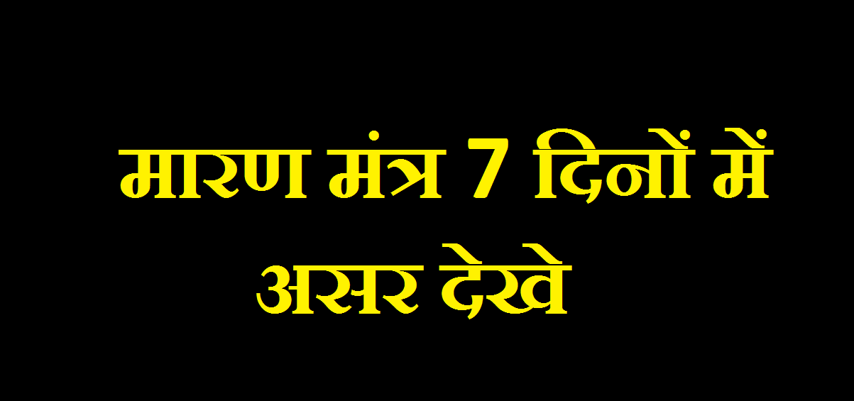 Pati ko vashikaran ke upay in hindi Husband Vashikaran Mantra