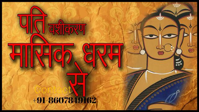 masik dharam Vashikaran - Periods time me vashikaran totke,period time vashikaran hindi